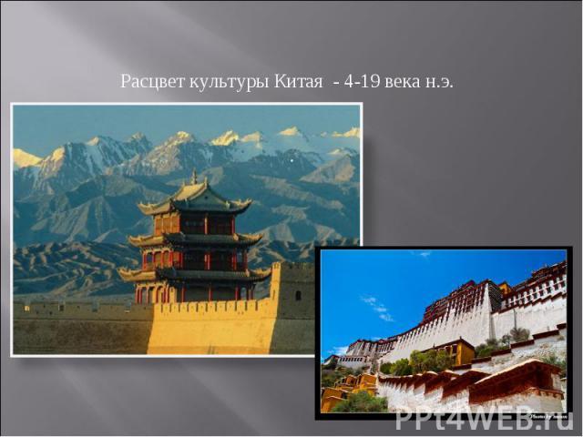 Расцвет культуры Китая - 4-19 века н.э. Расцвет культуры Китая - 4-19 века н.э. .