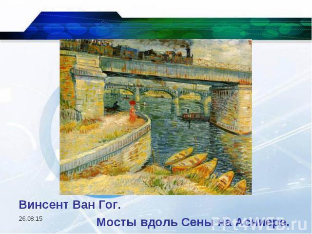 Винсент Ван Гог. Мосты вдоль Сены на Асниере.