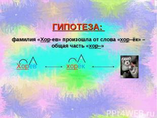 Хорев