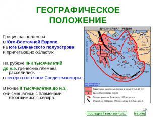 Греция расположена Греция расположена в Юго-Восточной Европе, на юге Балканского
