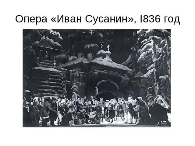 Опера «Иван Сусанин», I836 год