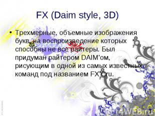 FX (Daim style, 3D) Трехмерные, объемные изображения букв, на воспроизведение ко