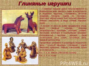 Глиняные игрушки Глиняные игрушки давно изготавливаются в Воронежском крае: имел