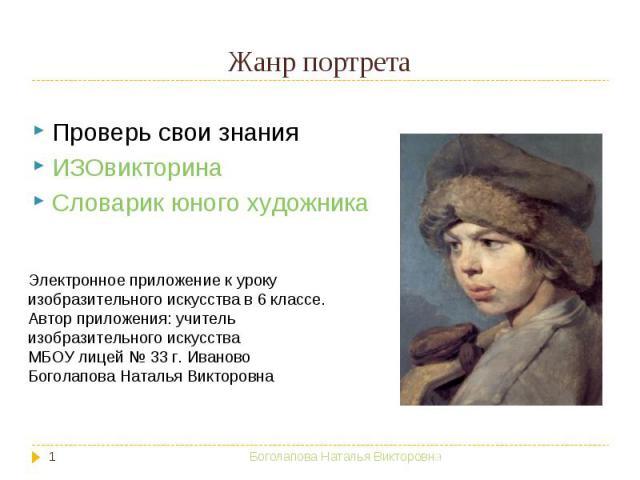 Проверь свои знания ИЗОвикторина Словарик юного художника