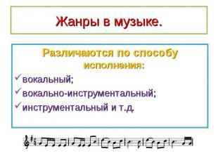 Различаются по способу исполнения: Различаются по способу исполнения: вокальный;