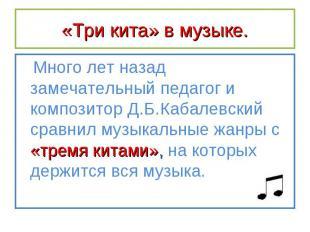 Много лет назад замечательный педагог и композитор Д.Б.Кабалевский сравнил музык