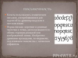 Кельты пользовалисьогамическим письмом,употреблявшимся для надписей
