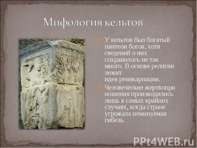 У кельтов был богатый пантеон богов, хотя сведений о них сохранилось не так много. В основе религии лежит идеяреинкарнации. У кельтов был богатый пантеон богов, хотя сведений о них сохранилось не так много. В основе религии лежит идеяреи…