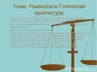 Тема: Романская и Готическая архитектура Автор: студентка Художественно-графичес