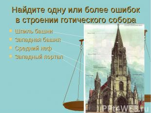 Найдите одну или более ошибок в строении готического собора Шпиль башни Западная