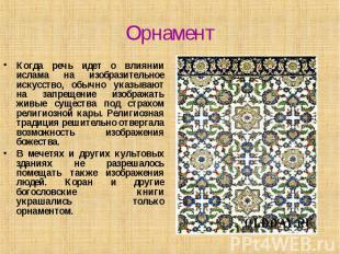 Орнамент Когда речь идет о влиянии ислама на изобразительное искусство, обычно у