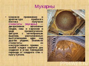 Мукарны Широкое применение в архитектуре Арабского Востока получили сталактиты (
