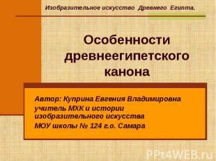 Особенности древнеегипетского канона Автор: Куприна Евгения Владимировна учитель