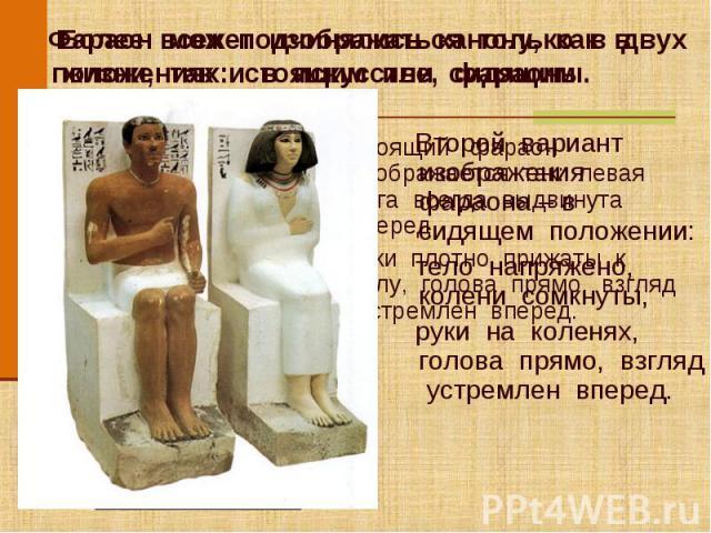 Более всех подчинялись канону, как в жизни, так и в искусстве, фараоны. Более всех подчинялись канону, как в жизни, так и в искусстве, фараоны.