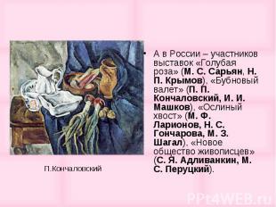 А в России – участников выставок «Голубая роза» (М. С. Сарьян, Н. П. Крымов), «Б
