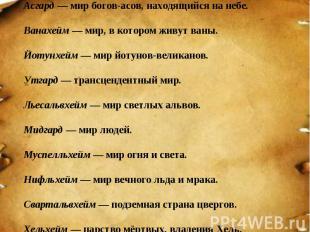 Асгард— мир богов-асов, находящийся на небе. Ванахейм— мир, в которо