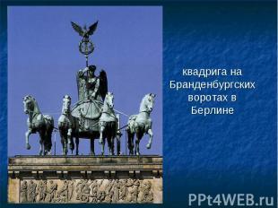квадрига на Бранденбургских воротах в Берлине