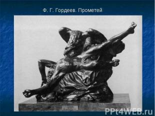 Ф. Г. Гордеев. Прометей