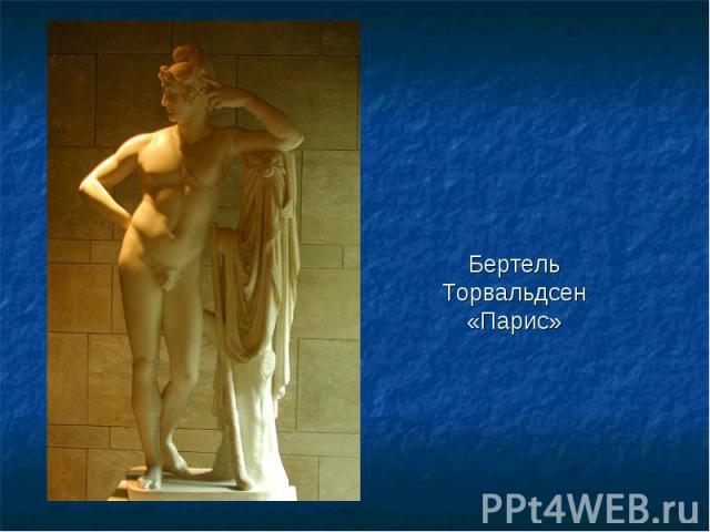 Бертель Торвальдсен «Парис»