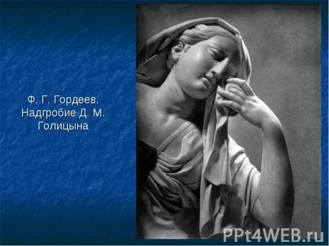 Ф. Г. Гордеев. Надгробие Д. М. Голицына
