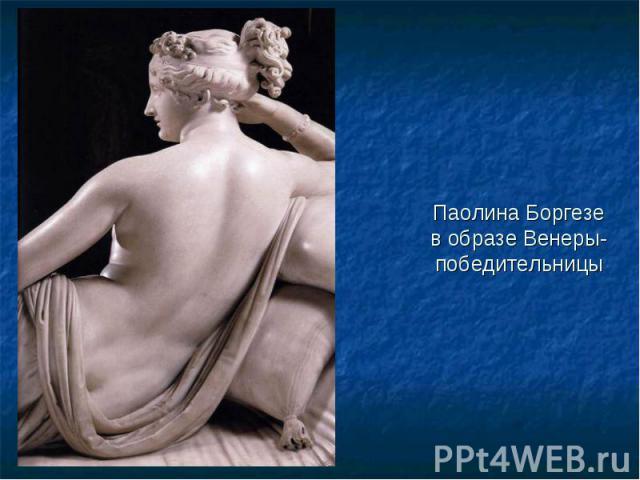 Паолина Боргезе в образе Венеры-победительницы
