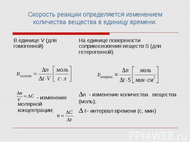 Скорость реакции определяется изменением количества вещества в единицу времени.