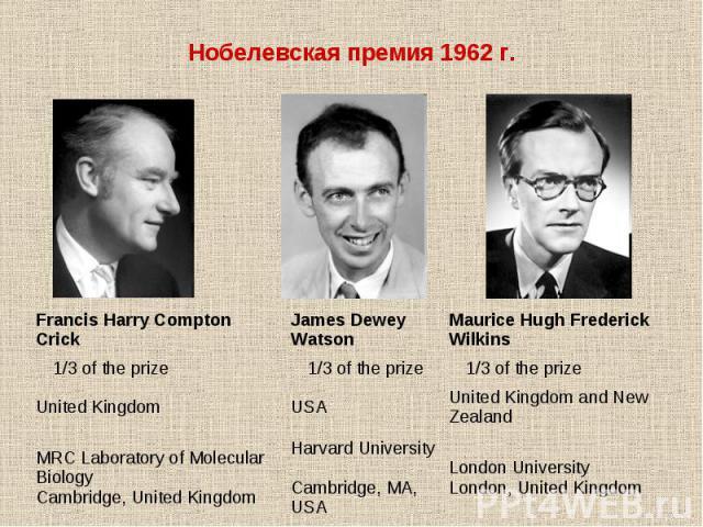 Нобелевская премия 1962 г.