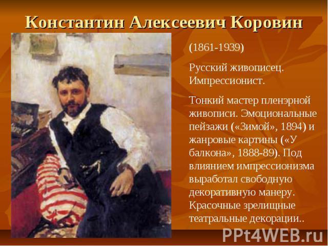 Константин Алексеевич Коровин