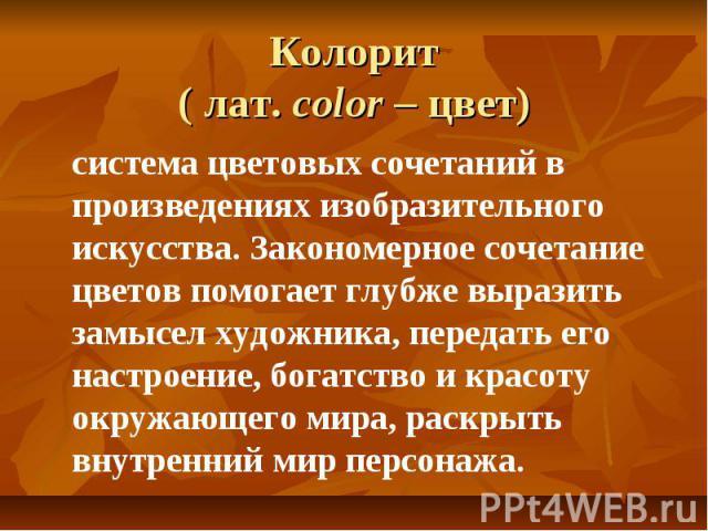 Колорит ( лат. color – цвет)