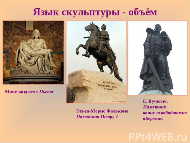 Язык скульптуры - объём