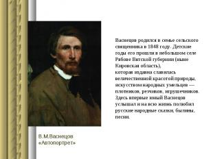 Васнецов родился в семье сельского священника в 1848 году. Детские годы его прош