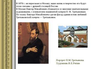 В 1878 г. он переезжает в Москву, ныне жизнь и творчество его будут тесно связан