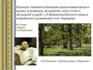 Васнецов становится активным членом мамонтовского кружка художников, музыкантов,