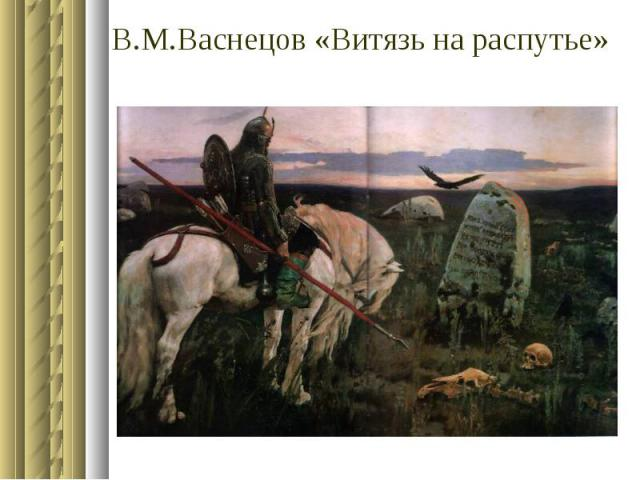В.М.Васнецов «Витязь на распутье»
