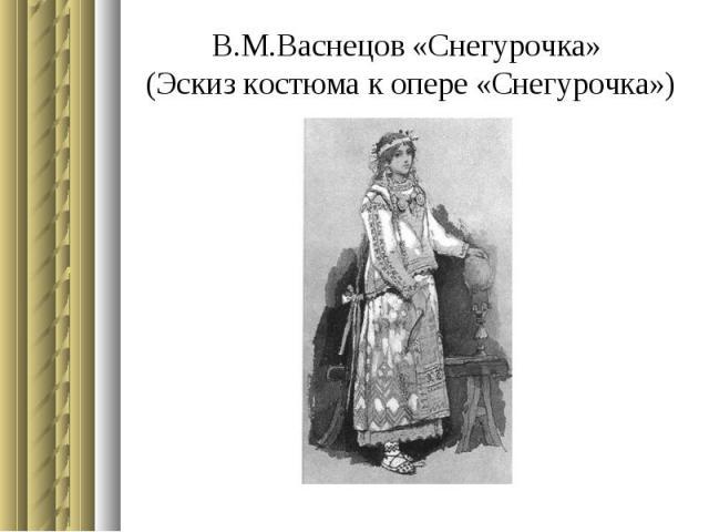 В.М.Васнецов «Снегурочка» (Эскиз костюма к опере «Снегурочка»)