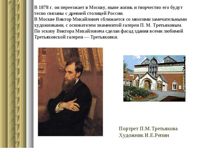 В 1878 г. он переезжает в Москву, ныне жизнь и творчество его будут тесно связаны с древней столицей России. В Москве Виктор Михайлович сближается со многими замечательными художниками, с основателем знаменитой галереи П. М. Третьяковым. По эскизу В…