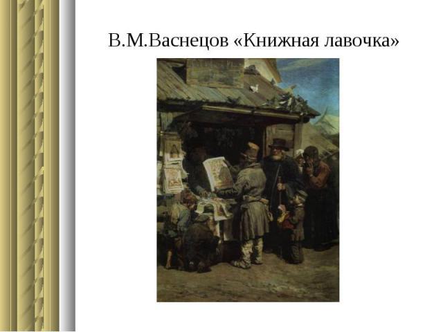 В.М.Васнецов «Книжная лавочка»