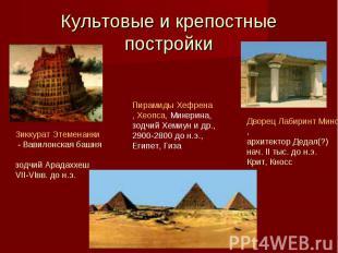 Культовые и крепостные постройки