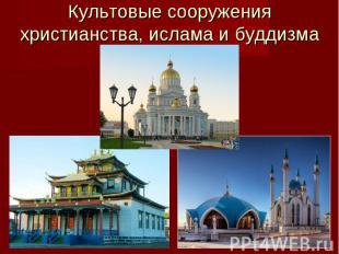 Культовые сооружения христианства, ислама и буддизма