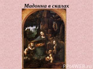 Мадонна в скалах
