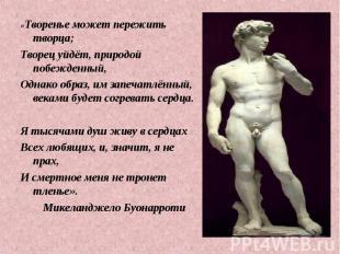«Творенье может пережить творца; «Творенье может пережить творца; Творец уйдёт,
