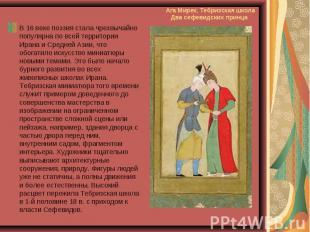 В 16 веке поэзия стала чрезвычайно популярна по всей территории Ирана и Средней