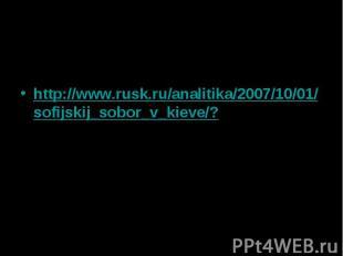 www.school.edu.ru www.school.edu.ru http://www.rusk.ru/analitika/2007/10/01/sofi