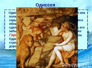 Одиссея Одиссей попал на остров богини Калипсо, и она полюбив его, продержала на