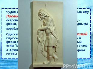 Одиссея Чудом спасшись от бури, поднятой враждебным ему Посейдоном, Одиссей выпл