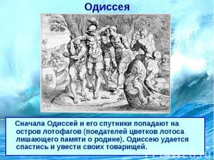 Одиссея Сначала Одиссей и его спутники попадают на остров лотофагов (поедателей