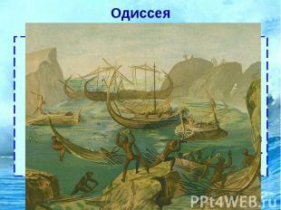 Одиссея Далее Одиссей и его корабли подплыли к «высокому городу» Ламоса. Одного