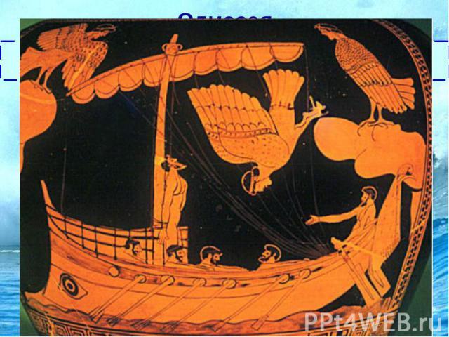 Одиссея Затем Одиссей проплывает мимо острова сирен.