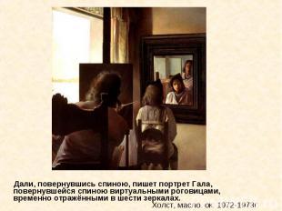 Дали, повернувшись спиною, пишет портрет Гала, повернувшейся спиною виртуальными