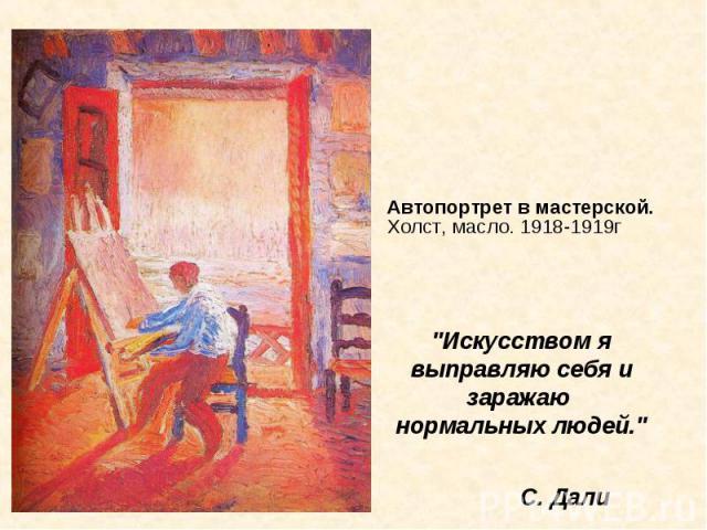 Автопортрет в мастерской. Холст, масло. 1918-1919г Автопортрет в мастерской. Холст, масло. 1918-1919г